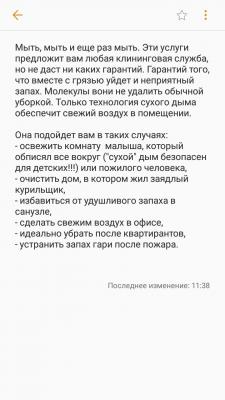 """""""Сухой"""" дым"""