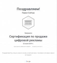 Сертификат по продаже цифровой рекламы