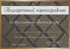 сертификат фотостудии