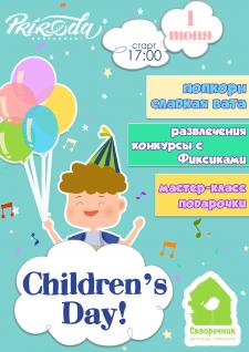 Афиша на детское мероприятие в ресторане