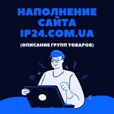 Наполнение сайта ip24.com.ua