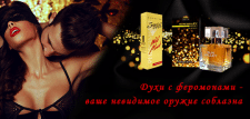 Баннер для сайта (духи с ферамонами)