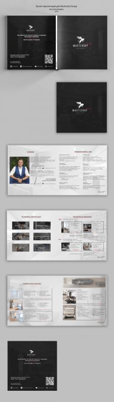 Буклет для компании интерьерных решений Mastersky