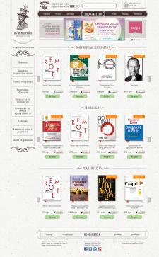 Книжный интернет-магазин на Opencart 2