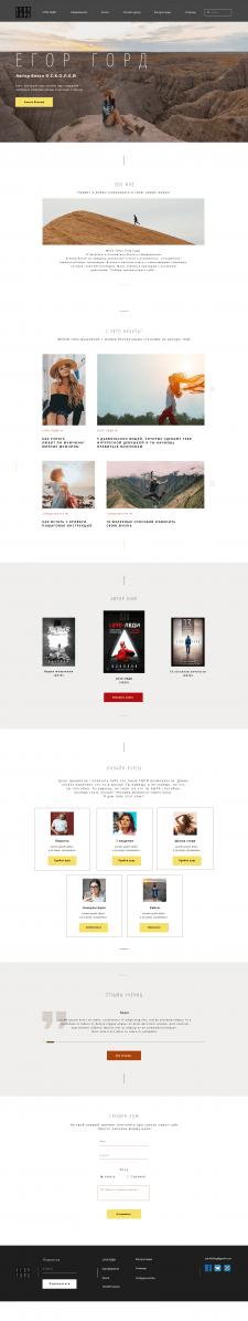 Лендинг сайта UI/UX design веб-дизайн