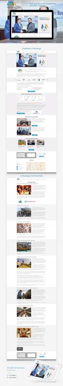 Сайт для Казахско-Индийского делового совета KIBC