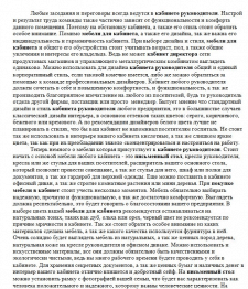 "Копирайтинг на тему ""мебель"""