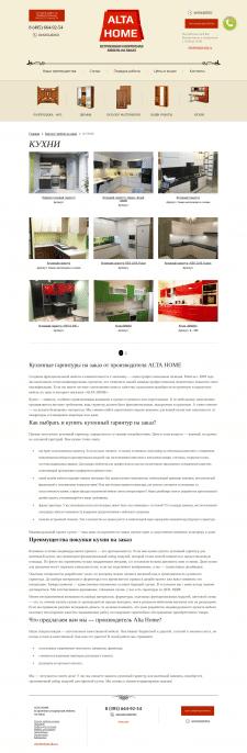Кухонные гарнитуры на заказ от производителя