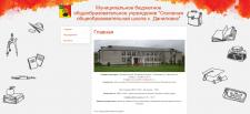Основная общеобразовательная школа с. Даниловка