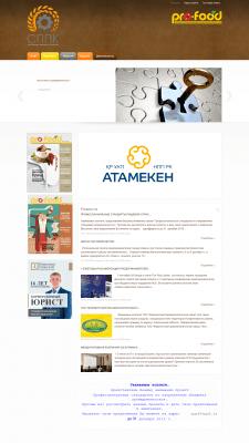 Сайт для Союза пищевых предприятий Казахстана