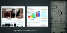Группы в соц.сети ВК