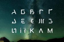Шрифт Technology
