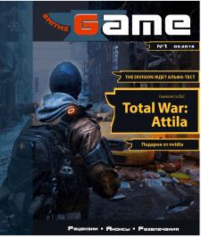 Ігровий журнал