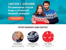 Продажа свитеров с оленями
