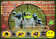 Плакат рекламный