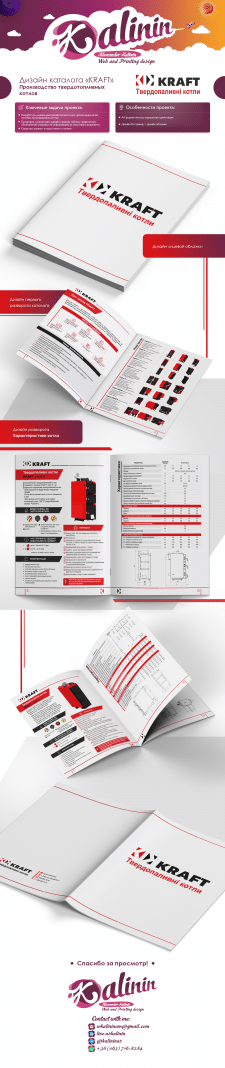 Дизайн каталога KRAFT