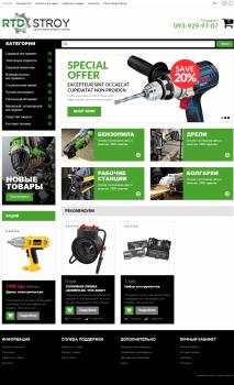 Интернет-магазин продажи строительных инструментов