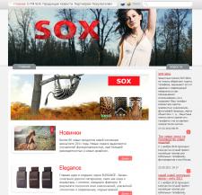 Сайт торговой марки SOX
