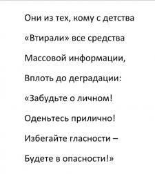 """Стихотворение """"Поколение"""""""