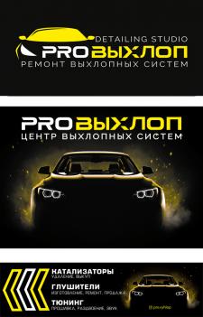 """Логотип """"PROВыхлоп"""""""