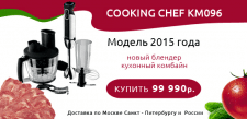 Реклама кухонного комбайна