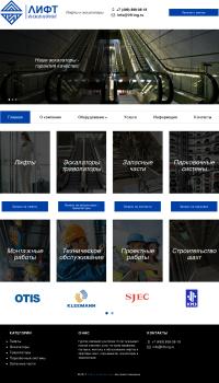 Сайт-визитка для эскалаторов и лифтов