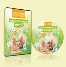 Дизайн DVD диска и коробки для видеокурса
