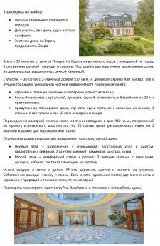 Объявление: элитные дома на берегу оз.Суздальского