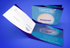 Дизайн подарочного сертификата Флоатинг