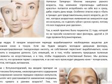 Статья на тему инъекционной косметологии