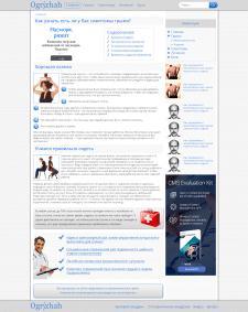 Информационный блог по лечению грыж