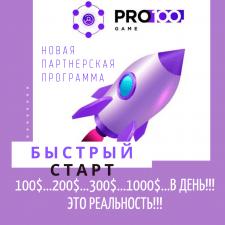 Статичный баннер для игры Pro100game