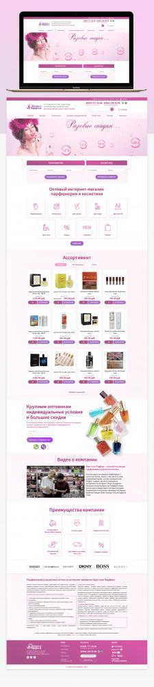 Дизайн оптового интернет-магазина парфюмерии