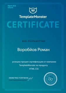 Сертификат TemplateMonster HTML/CSS