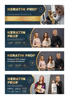 Сет баннеров для студии Keratin prof