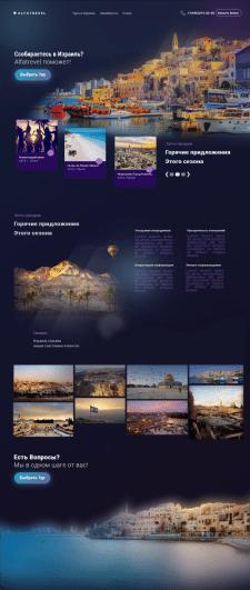 Дизайн сайта туров в Израиль