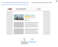 Рекламы в YouTube для видео клипа Alina Pash