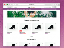 "Интернет-магазин ""под ключ"" Venice - магазин обуви"