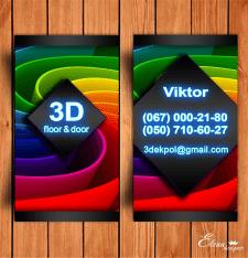 "Двухсторонняя визитка + Лого ""3D пол и двери"""