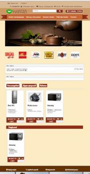 Интернет-магазин/Інтернет-магазин