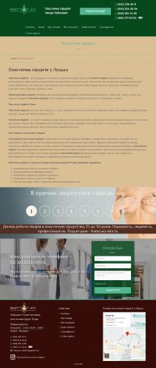 Написання sео-описів послуг Клініки