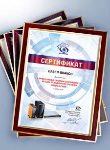 Videoglaz | сертификат