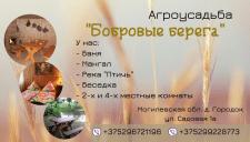 Дизайн визитки для Агроусадьбы