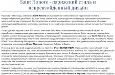 Saint Honore - парижский стиль и непревзойденный д