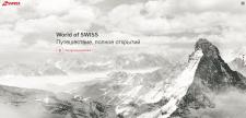 Сайт швейцарских авиалиний (совместная разработка)