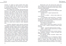 Редакторская правка + копирайт переводной книги