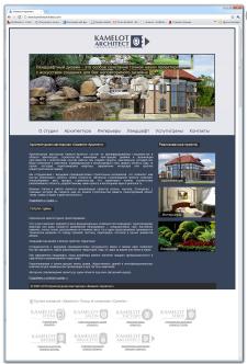 Сайт для «Камелот Архитектор»