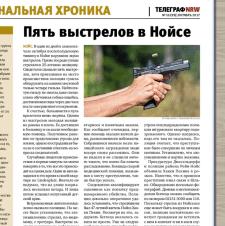 Подбор и рерайт криминальных новостей для газеты