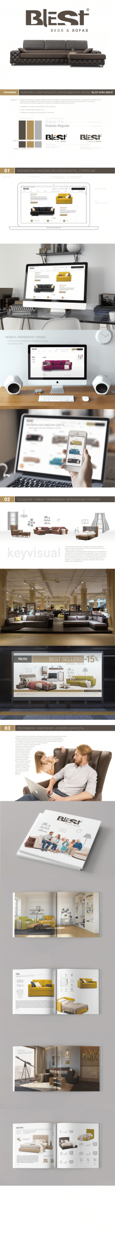 Ребрендинг для предприятия мягкой мебели