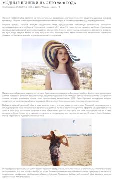 Рерайт текста для блога интернет-магазина одежды